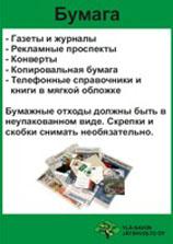 Paper (ru)