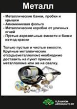 Metal (ru)